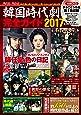 韓国時代劇完全ガイド2017 (COSMIC MOOK)