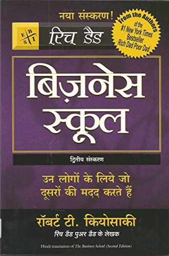 Business School (with Audio Cd) (The Business School in Hindi)