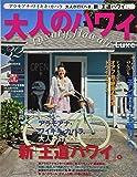 大人のハワイ LUXE vol.32 (別冊家庭画報)