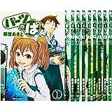 パーツのぱ コミック 1-9巻セット (電撃コミックスEX)