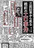 三面記事から見る 戦前のエロ事件