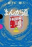 まんが道 5(青雲編 2) (GAMANGA BOOKS)