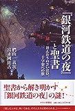 『銀河鉄道の夜』と聖書―ほんたうのさいはひ、十字架への旅