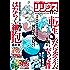 月刊少年シリウス 2016年7月号 [2016年5月26日発売] [雑誌]