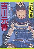 吉川元春 毛利を支えた勇将 (PHP文庫)