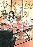 聖☆おにいさん(7) (モーニングコミックス)