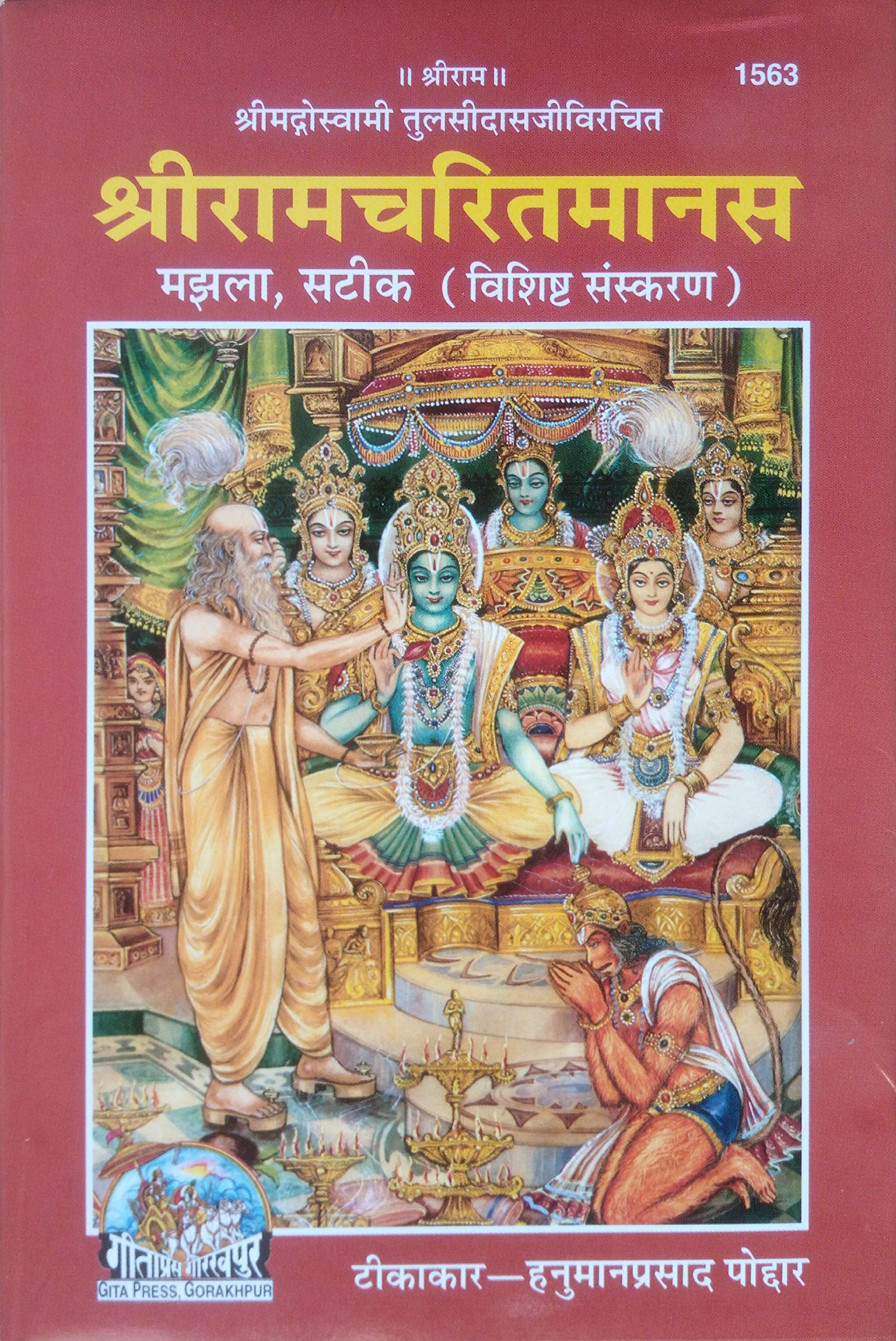 Sri ram charit manas hindi pdf download