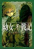 幼女戦記 5 Abyssus abyssum invocat