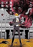 真夜中のオカルト公務員 第11巻 (あすかコミックスDX)