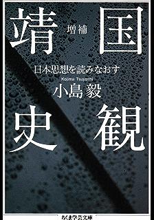 Amazon.co.jp: 徳富蘇峰・深作...