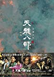 [DVD]天龍八部〈新版〉 DVD-BOX1