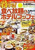 TokaiWalker特別編集 得する!食べ放題&ホテルブッフェ ウォーカームック