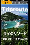 Trip Route 3.1 タイ バンコクとタイ南部のリゾート編 2018(プーケット、ピピ島、クラビ、カオラック、サムイ島、パンガン島、タオ島、パタヤ、サメット島、チャン島、バンコク、アユタヤ): ガイドブック