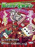 モンスターマガジン No.24 (エンターブレインムック)