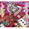モンスターストライク(モンスト) 夜宴の魔女 ワルプルギス(神化) HD(1440×1280)スマホ壁紙/待ち受け