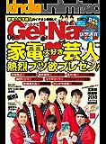 GetNavi 2018年6月号 [雑誌]