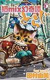猫mix幻奇譚とらじ 5 (フラワーコミックスアルファ)