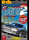 Option 2 (オプション2) 2014年 1月号 [雑誌] Option2