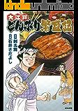大江戸どんぶり繁盛記 (ぶんか社コミックス)