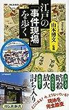 江戸の「事件現場」を歩く(祥伝社新書)