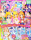 アイカツオンパレード! PARADE1 2019年 11 月号 [雑誌]: ちゃお 増刊
