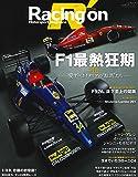 Racing on - レーシングオン - No. 496 [ 最熱狂期 PartIII ] (サンエイムック)