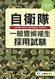 自衛隊一般曹候補生採用試験 [2019年度版]