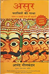 ASUR: PARAJITON KI GATHA, RAVAN VA USKI PRAJA KI KAHANI (Hindi) Kindle Edition