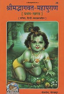 Bhagwat puran pdf shrimad
