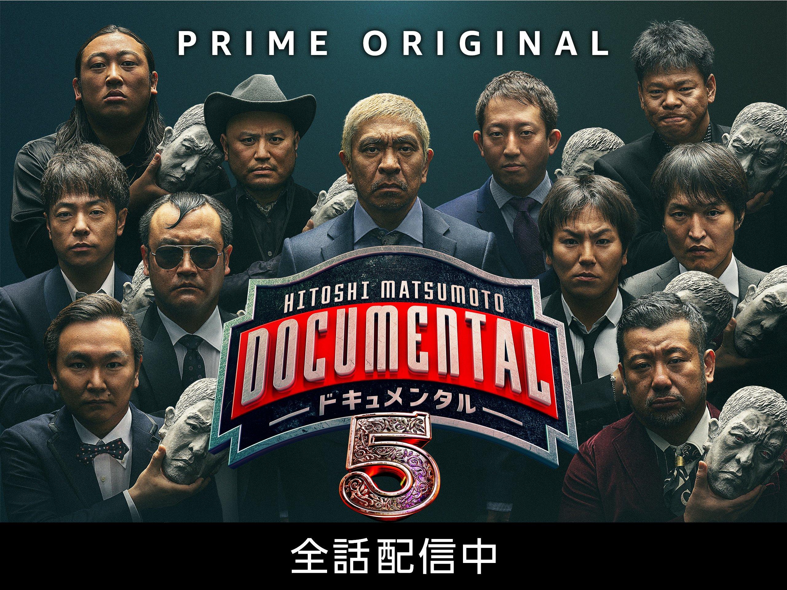 HITOSHI MATSUMOTO Presents ドキュメンタル シーズン5