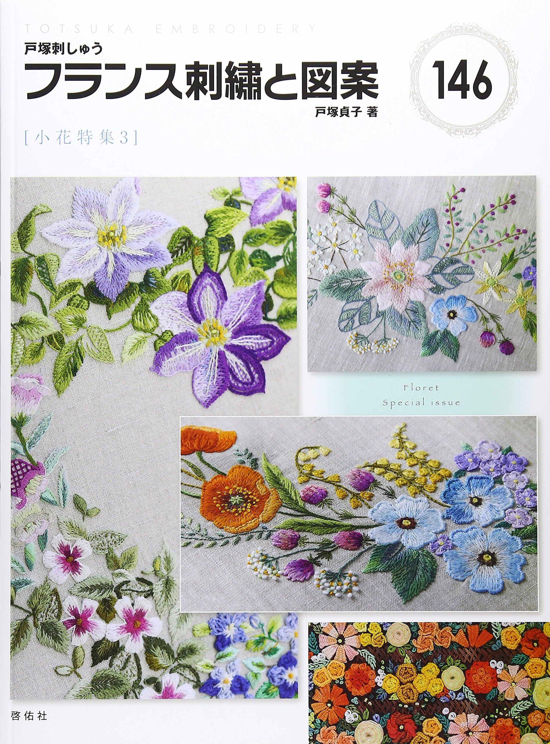 図案 刺繍 花 刺繍の図案の作り方。写真からオリジナル図案を作ってみよう!