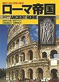ローマ帝国 (地図で読む世界の歴史)