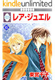 レア・ジュエル(6) (冬水社・いち*ラキコミックス)