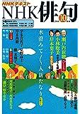 NHK俳句 2018年 10 月号 [雑誌]