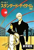 パーム (5) スタンダード・デイタイム SIDE-1 (ウィングス・コミックス)