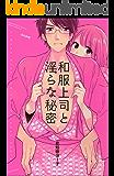 和服上司と淫らな秘密【電子限定ペーパー&おまけ付】 (無敵恋愛S*girl)