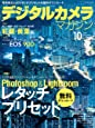 【ダウンロード特典あり】デジタルカメラマガジン 2019年10月号(写真家20人のPhotoshop&Lightroomレタッチプリセット 無料ダウンロード付き)