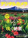 デジタルカメラマガジン2019年5月号