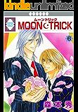 MOON・TRICK(6) (冬水社・いち*ラキコミックス)