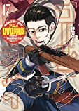 ゴールデンカムイ 17 アニメDVD同梱版 (ヤングジャンプコミックス)