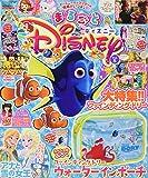 まるごとディズニー Vol.5 2016年 09月号 [雑誌]