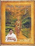 Ayurved Siddhanth Rahasya