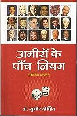 Ameeron Ke 5 Niyam Paperback