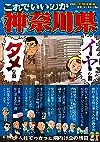 日本の特別地域 特別編集76 これでいいのか神奈川県 (地域批評シリーズ)