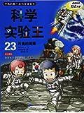 我的第一本科学漫画书•科学实验王23:月亮的周期