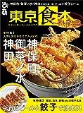 東京食本vol.5 (ぴあMOOK)