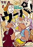 まんが 新白河原人 ウーパ!(2) (モーニングコミックス)