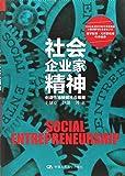 社会企业家精神(创造性地破解社会难题)(精)