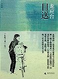 """目送 (龙应台""""人生三书"""") (Chinese Edition)"""