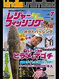 レジャーフィッシング 2016年 7月号 [雑誌]